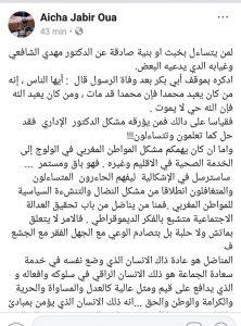 """مدونة تسلط الضوء على الوضع الصحي بتيزنيت """"حول من يتساءل حول غياب الدكتور المهدي الشافعي !"""""""