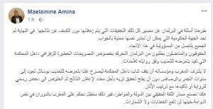أمنة ماء العينين :الزفزافي تعرض لتعذيب يعودلسنوات الرصاص و هوما لايشرف المغرب