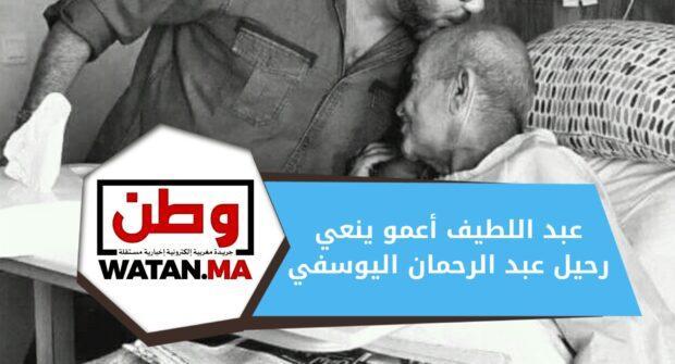 عبد اللطيف أعمو ينعي رحيل عبد الرحمان اليوسفي