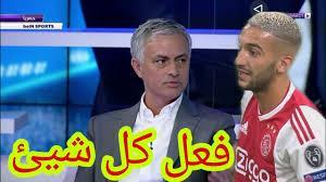 فيديو :هذا ما قاله جوزيه مورينيو عن حكيم زياش