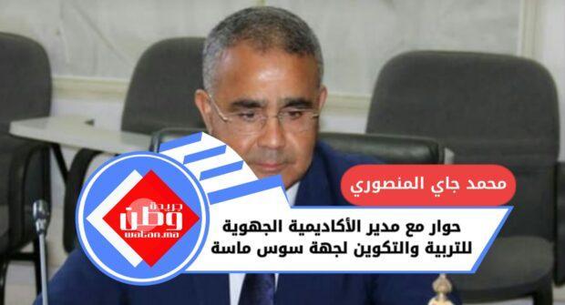 محمد جاي المنصوري …مدير الأكاديمية الجهوية للتربية والتكوين لجهة سوس ماسة