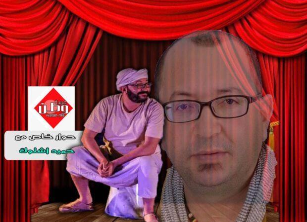 حوار خاص مع الممثل حميد أشتوك
