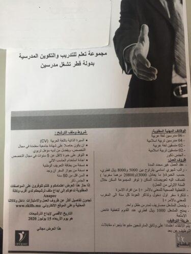 فرص عمل لحاملي الشواهد الجامعية بدولة قطر