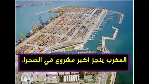 اعلان عن بناء ميناء تجاري عالمي بالداخلة بمليار دولار مباشرة بعد الإعتراف الأمريكي