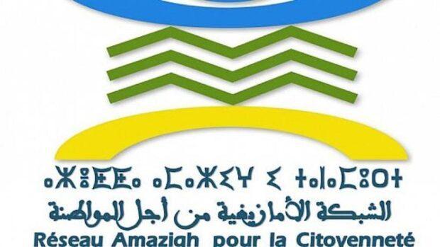 الشبكة الأمازيغية من أجل المواطنة تعقد مجلسها وتتهم الحكومة بالتماطل في ترجمة التزاماتها الدستورية بخصوص الامازيغية