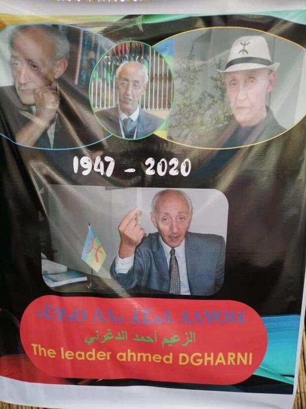 المجتمع المدني بتارودانت ينظم حفل تأبين المرحوم داحماد الدغرني (الصور)