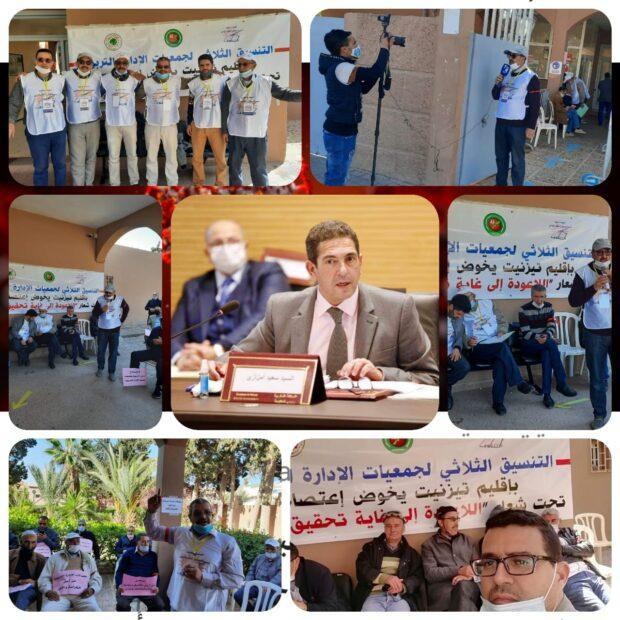 هيئات الإدارة التربوية.. احتجاجات وتصعيد في مواجهة تسويف وزارة أمزازي!