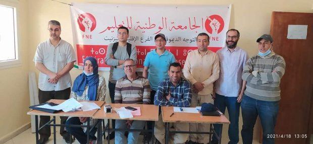 """إنتخاب """"مصطفى نحايلي"""" كاتبا اقليميا للجامعة الوطنية للتعليم التوجه الديمقراطي بتزنيت"""