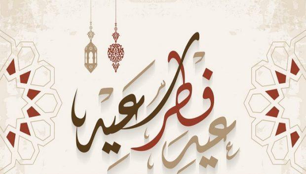 احتفال المغرب وباقي الدول الإسلامية بعيد الفطر في هذا الموعد