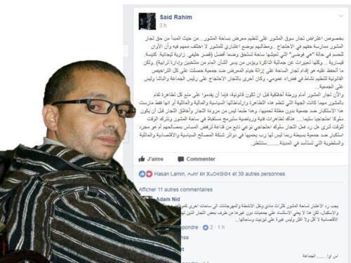 الناشط الفيسبوكي سعيد رحيم يعلق على احتجاج تجار المدينة