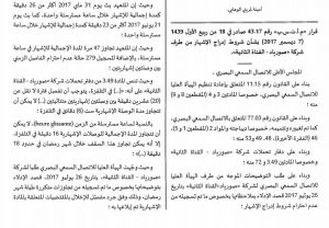 الهاكا ترغم 'دوزيم' على أداء 300 مليون كغرامة بعد خرقها لدفتر التحملات