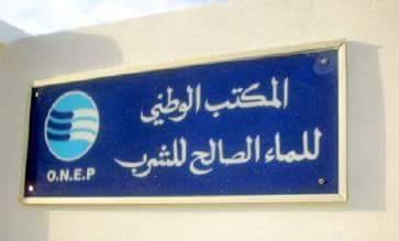استياءعارم من ساكنة جماعة أملن بتافراوت بسبب القرارات الجائرة للمكتب الوطني للماء الصالح للشرب