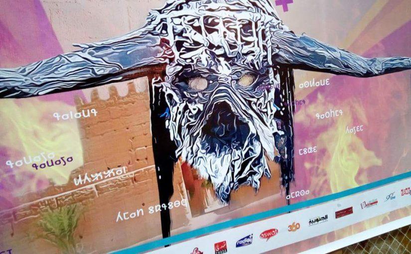 """مهرجان """"ماسكاراد"""" يعيد فرجة """"إمعشار"""" إلى ساحات تيزنيت في دورته الأولى"""